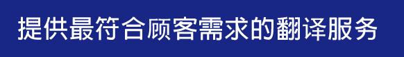 提供最符合顾客需求的翻译服务。