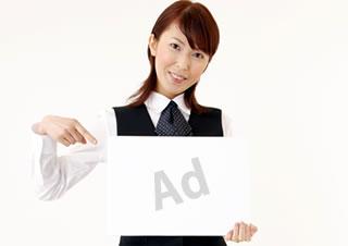 각종 광고의 취급